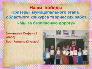Наши победы  Призеры муниципального этапа областного конкурса творческих раб