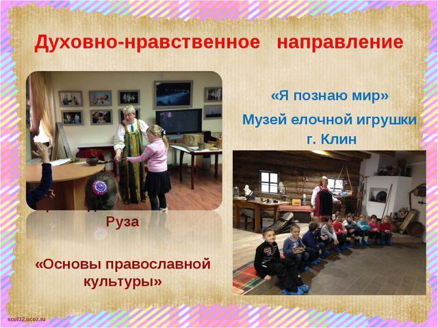 Духовно-нравственное направление Краеведческий музей г. Руза «Основы правосла...