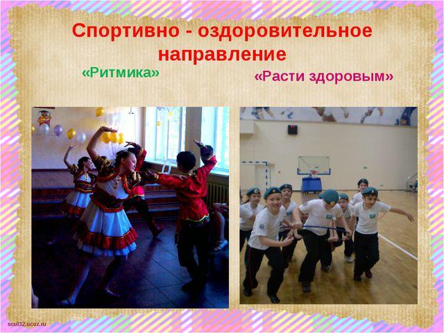 «Ритмика» «Расти здоровым» Спортивно - оздоровительное направление scul32.uco...