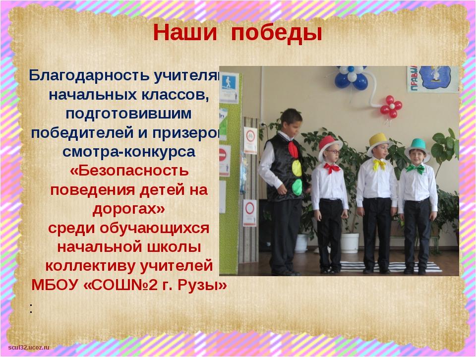 Наши победы Благодарность учителям начальных классов, подготовившим победител...