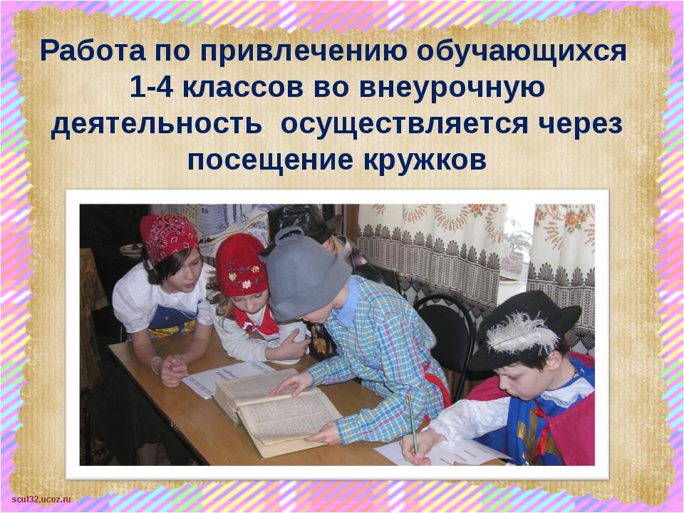 Работа по привлечению обучающихся 1-4 классов во внеурочную деятельностьосу...