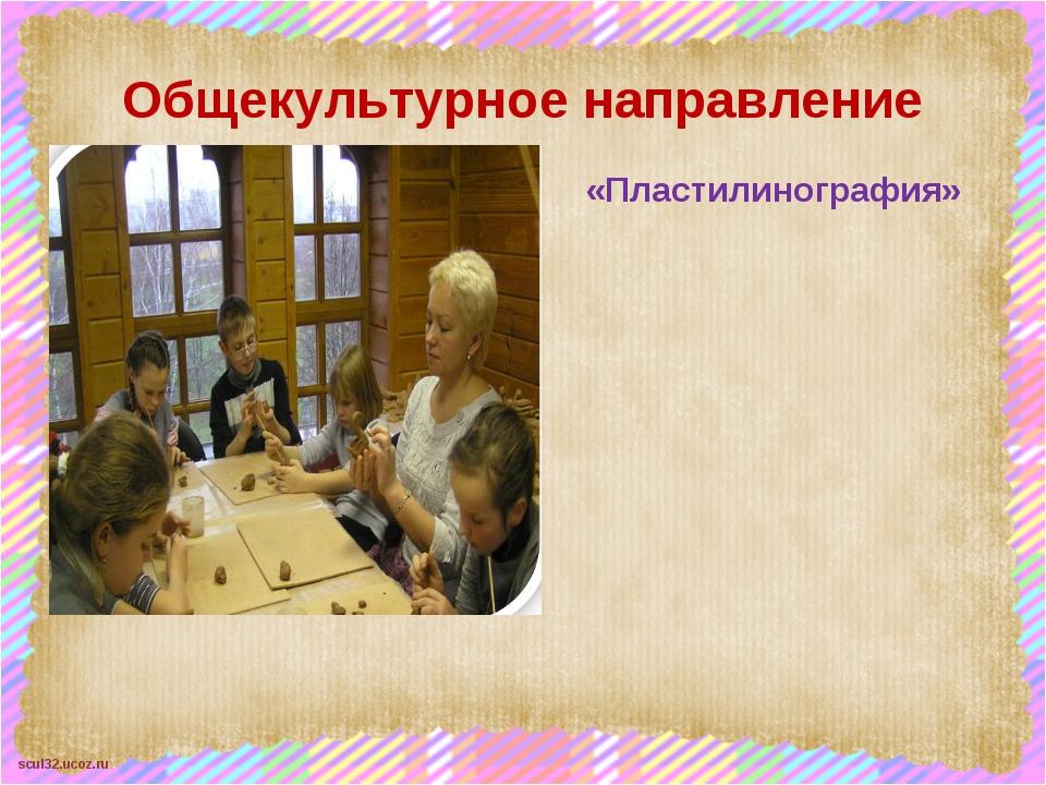 Общекультурное направление «Пластилинография» scul32.ucoz.ru