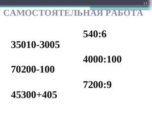 САМОСТОЯТЕЛЬНАЯ РАБОТА 35010-3005 70200-100 45300+405 540:6 4000:100 7200: