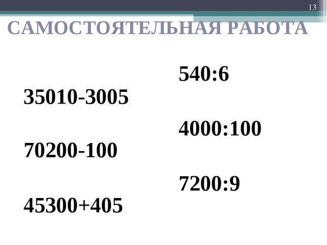 САМОСТОЯТЕЛЬНАЯ РАБОТА 35010-3005 70200-100 45300+405 540:6 4000:100 7200:...