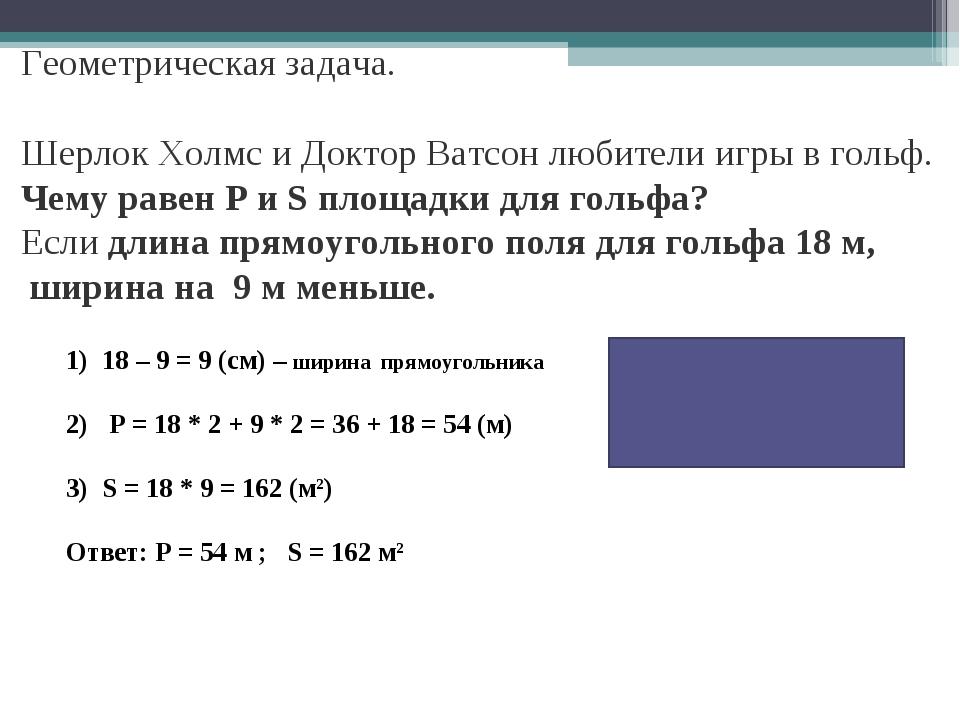 18 – 9 = 9 (см) – ширина прямоугольника Р = 18 * 2 + 9 * 2 = 36 + 18 = 54 (м)...
