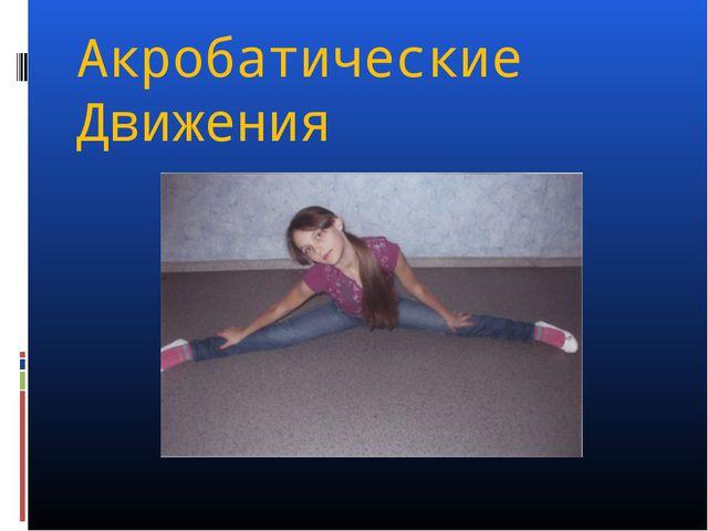 Акробатические Движения