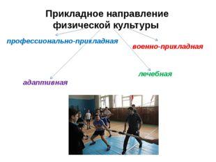 Прикладное направление физической культуры профессионально-прикладная военно-