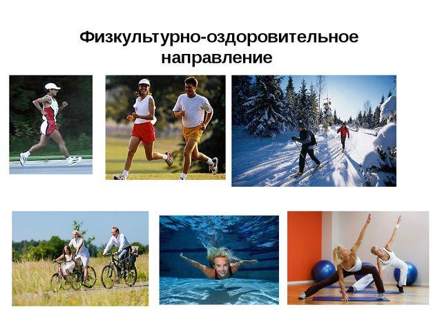 Физкультурно-оздоровительное направление Физкультурно-оздоровительное направл...