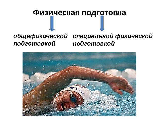Физическая подготовка общефизической подготовкой специальной физической подго...