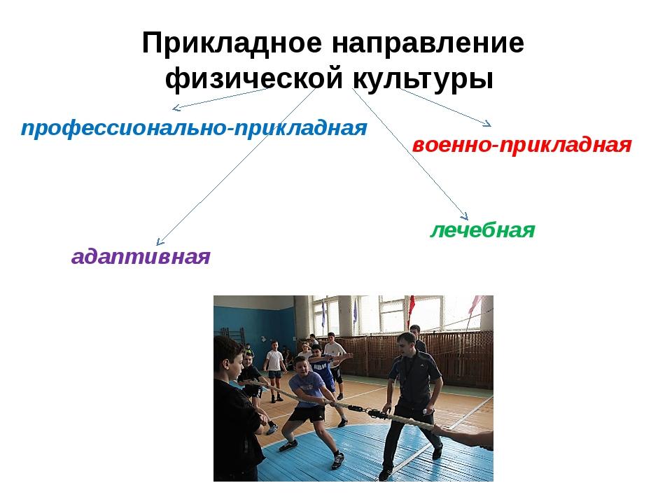 Прикладное направление физической культуры профессионально-прикладная военно-...