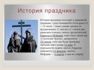 История праздника История праздника восходит к церковной традиции, существова