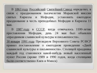 В 1863 году Российский Святейший Синод определил, в связи с празднованием ты