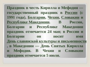 Праздник в честь Кирилла и Мефодия — государственный праздник в России (с 199