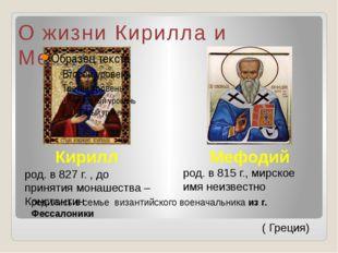 О жизни Кирилла и Мефодия Кирилл род. в 827 г. , до принятия монашества – Кон