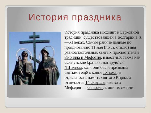 История праздника История праздника восходит к церковной традиции, существова...