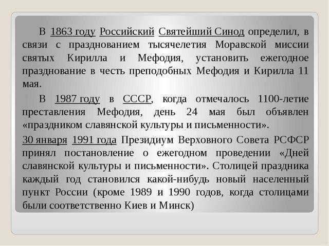 В 1863 году Российский Святейший Синод определил, в связи с празднованием ты...