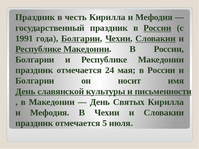 Праздник в честь Кирилла и Мефодия — государственный праздник в России (с 199...