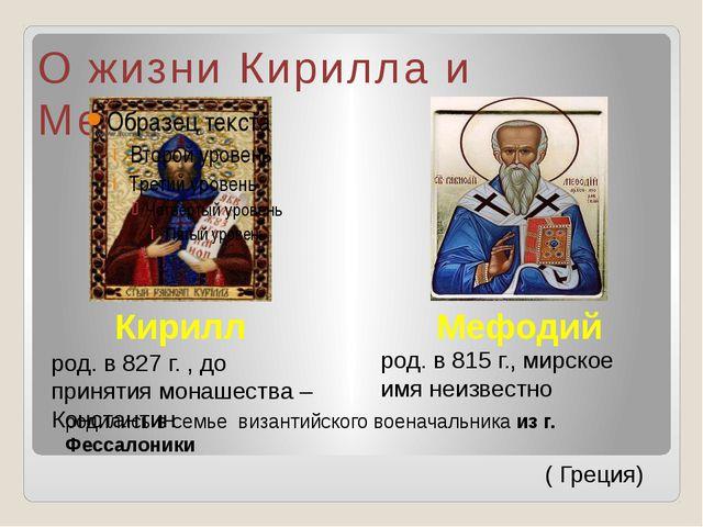 О жизни Кирилла и Мефодия Кирилл род. в 827 г. , до принятия монашества – Кон...