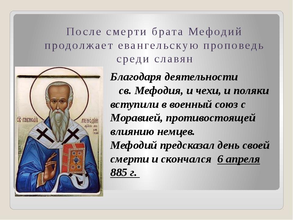 После смерти брата Мефодий продолжает евангельскую проповедь среди славян Бла...