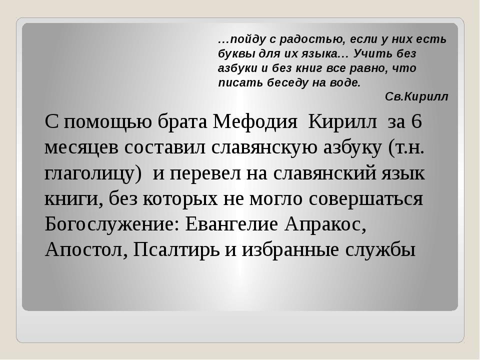 …пойду с радостью, если у них есть буквы для их языка… Учить без азбуки и без...