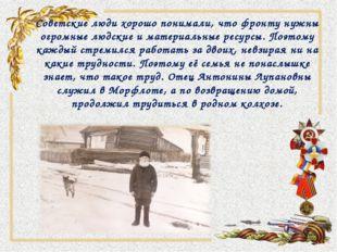 Советские люди хорошо понимали, что фронту нужны огромные людские и материаль