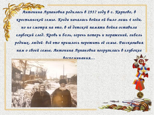 Антонина Лупановна родилась в 1937 году в с. Карпово, в крестьянской семье. К...