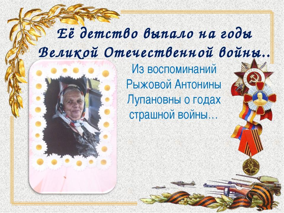 Её детство выпало на годы Великой Отечественной войны.. Из воспоминаний Рыжов...