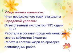 Общественная активность: Член профсоюзного комитета школы Городской уровень: