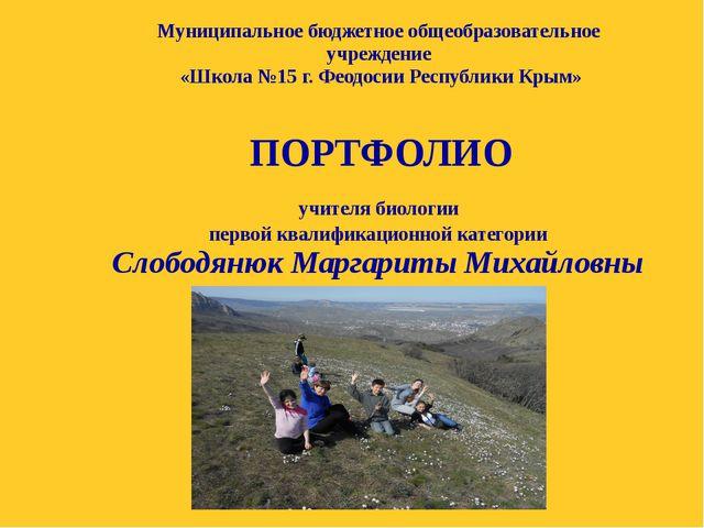 Муниципальное бюджетное общеобразовательное учреждение «Школа №15 г. Феодоси...