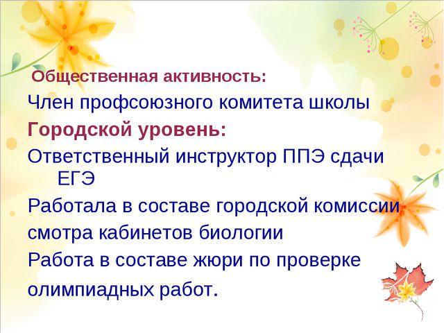 Общественная активность: Член профсоюзного комитета школы Городской уровень:...