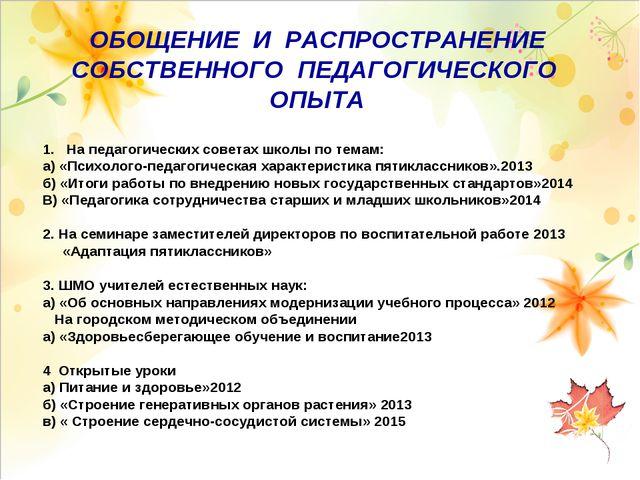 ОБОЩЕНИЕ И РАСПРОСТРАНЕНИЕ СОБСТВЕННОГО ПЕДАГОГИЧЕСКОГО ОПЫТА На педагогическ...