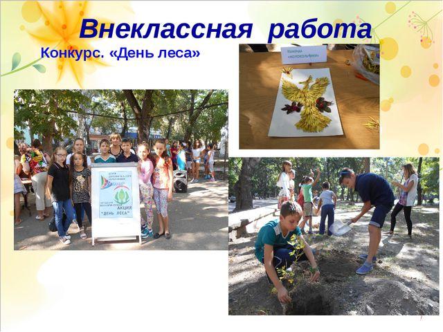 Внеклассная работа Конкурс. «День леса»