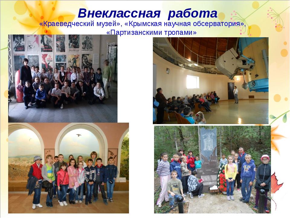 Внеклассная работа «Краеведческий музей», «Крымская научная обсерватория», «П...