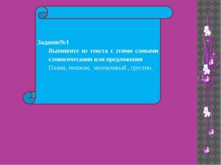 Задание№1 Выпишите из текста с этими словами словосочетания или предложения П