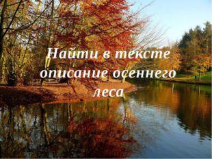 Найти в тексте описание осеннего леса