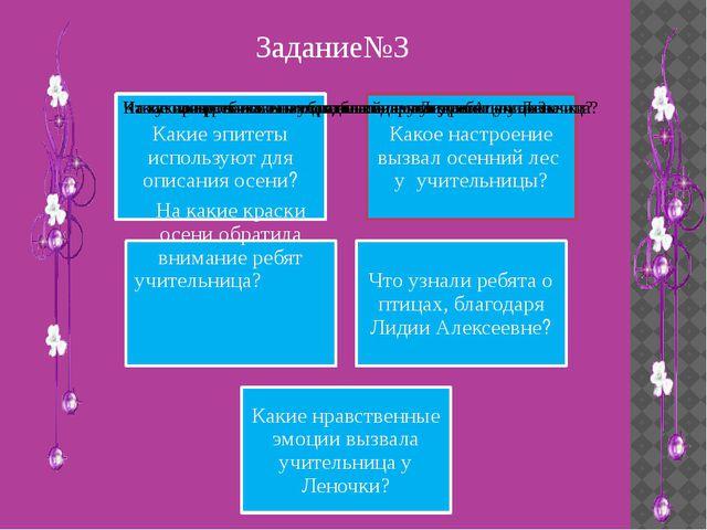 Задание№3
