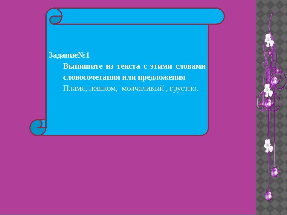 Задание№1 Выпишите из текста с этими словами словосочетания или предложения П...