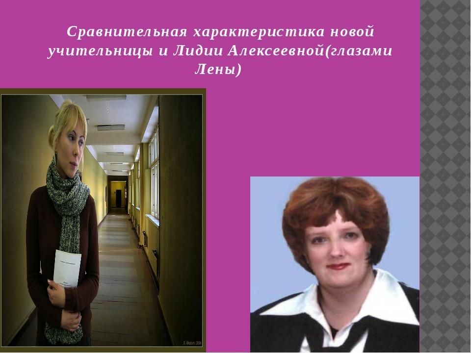Сравнительная характеристика новой учительницы и Лидии Алексеевной(глазами Ле...