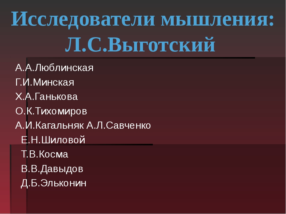 Исследователи мышления: Л.С.Выготский А.А.Люблинская Г.И.Минская Х.А.Ганькова...