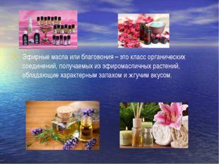 Эфирные масла или благовония – это класс органических соединений, получаемых