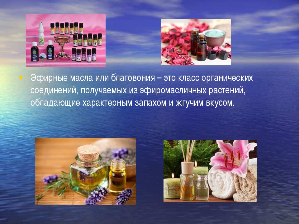 Эфирные масла или благовония – это класс органических соединений, получаемых...