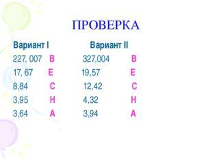ПРОВЕРКА Вариант I Вариант II 227, 007 В 327,004 В 17, 67 Е 19,57 Е 8,84 С 12