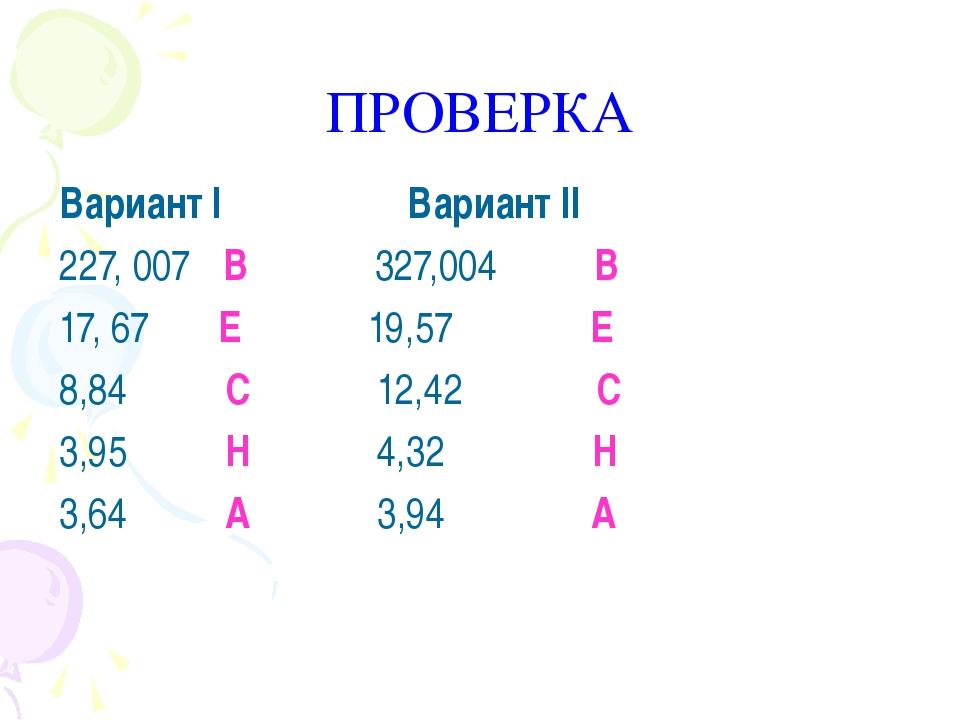 ПРОВЕРКА Вариант I Вариант II 227, 007 В 327,004 В 17, 67 Е 19,57 Е 8,84 С 12...