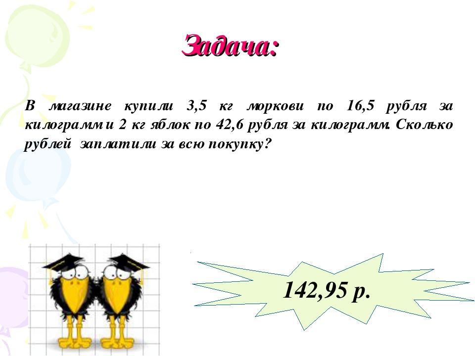 Задача: В магазине купили 3,5 кг моркови по 16,5 рубля за килограмм и 2 кг яб...