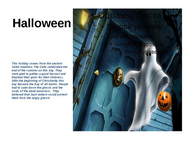 Halloween This holiday comes from the ancient Celtic tradition. The Celts cel...