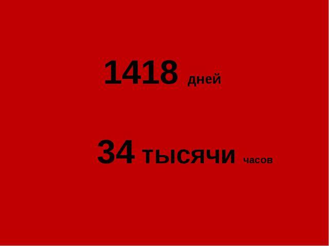 1418 дней 34 тысячи часов