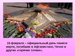 15 февраля – официальный день памяти жертв, погибших в Афганистане, Чечне и