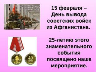 15 февраля – День вывода советских войск из Афганистана. 25-летию этого знаме