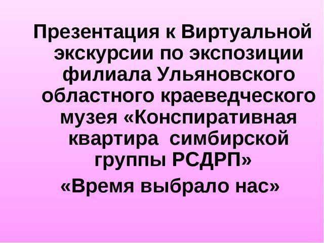 Презентация к Виртуальной экскурсии по экспозиции филиала Ульяновского област...