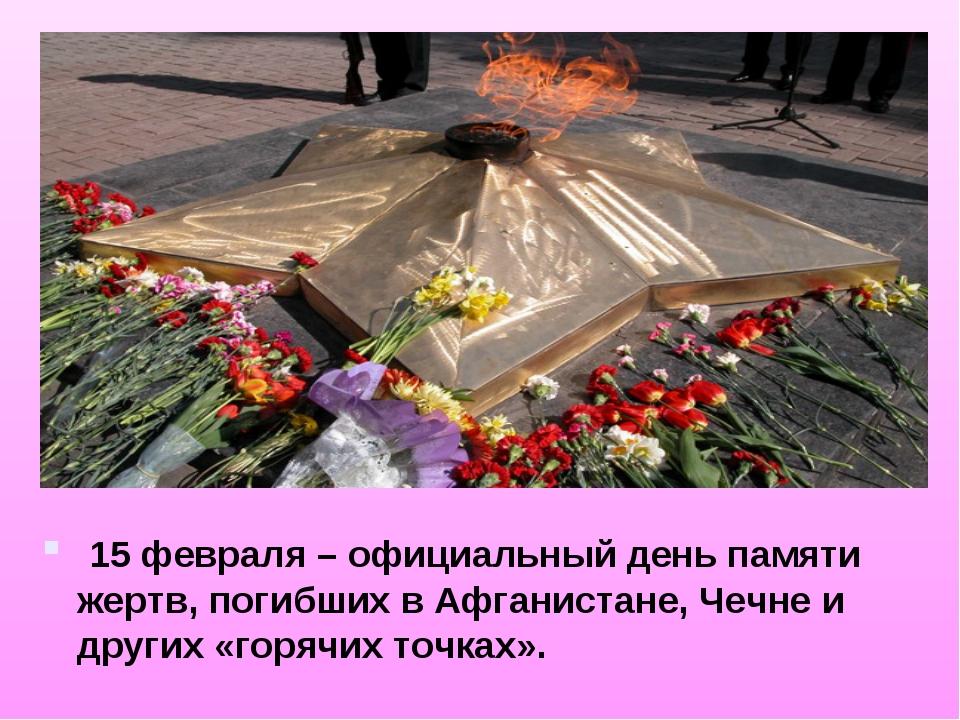 15 февраля – официальный день памяти жертв, погибших в Афганистане, Чечне и...